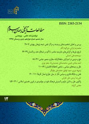 مطالعات تاریخی جهان اسلام